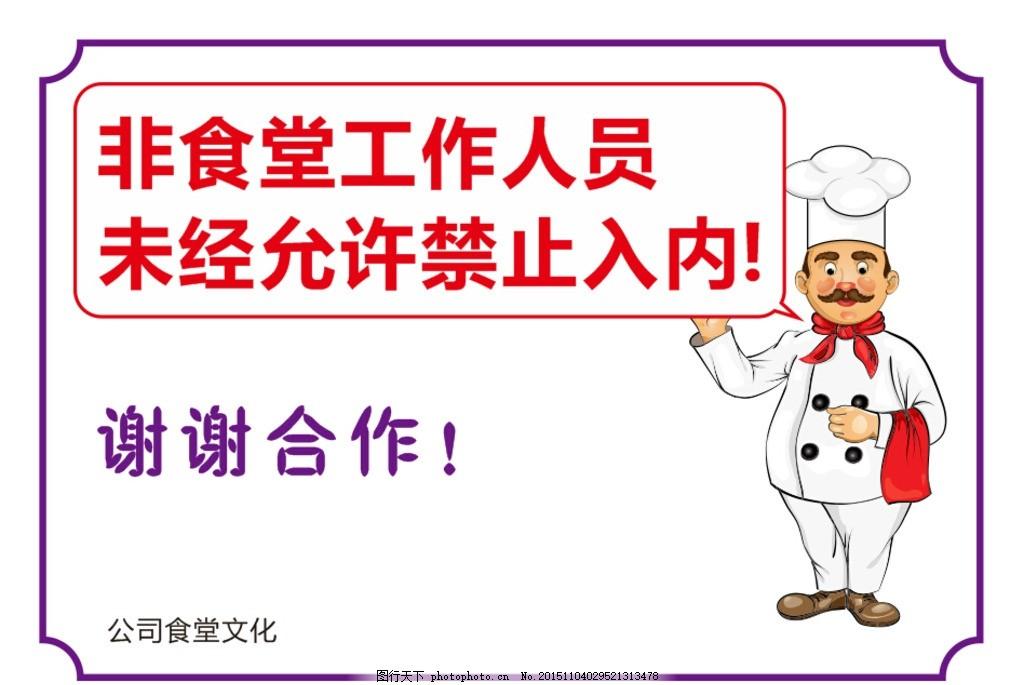 食堂文化 标识 公共标识 厨师 企业文化 禁止入内 食堂工作人员图片