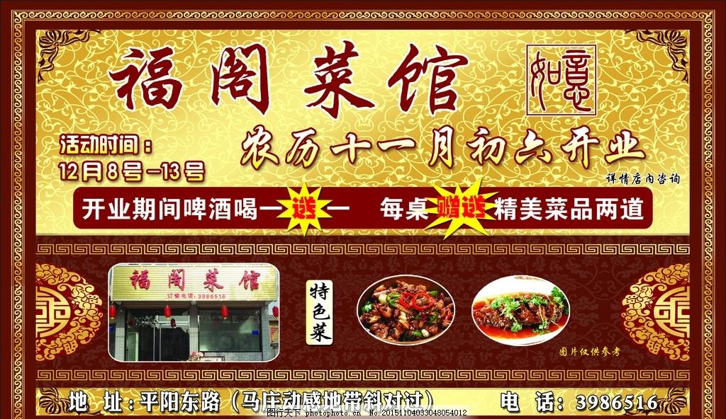 菜馆饭店开业图片