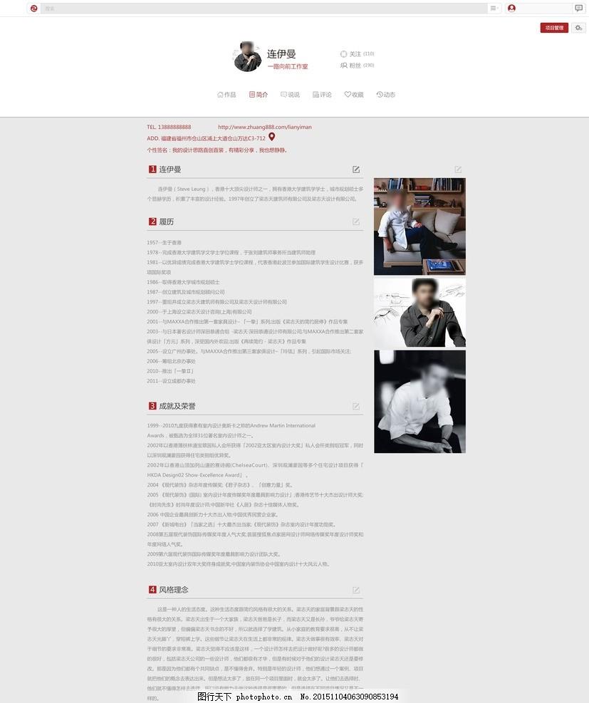 设计图库 界面设计 网页界面模板    上传: 2015-11-4 大小: 6.