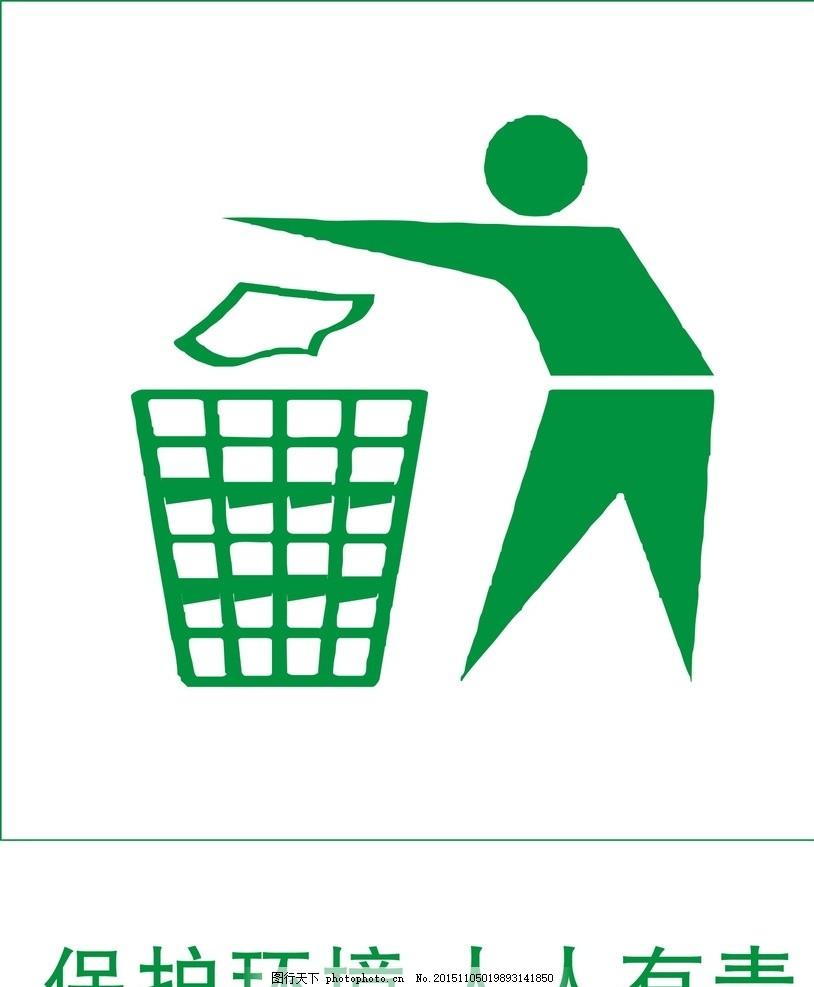 保护环境标识 环保 垃圾桶 扔垃圾 环保标志 环保标识图片
