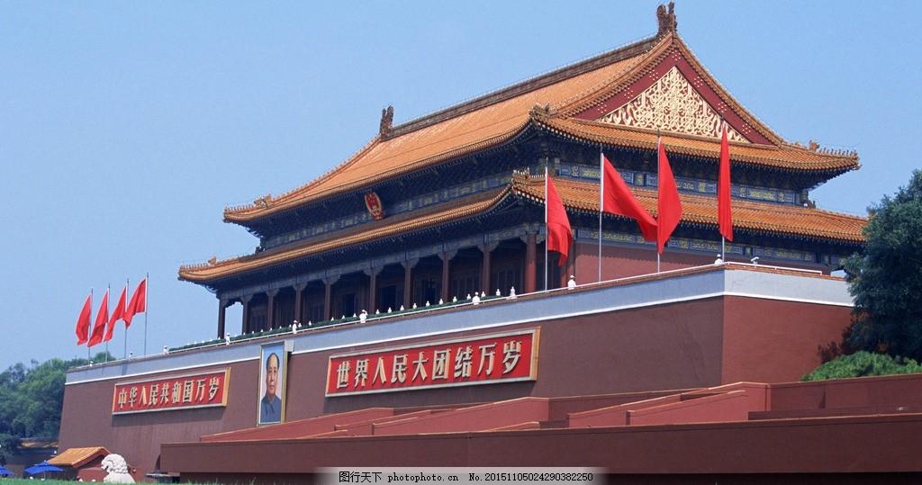天安门 北京 首都 建筑 名胜 景点 旅游 摄影 72dpi 摄影照片 摄影