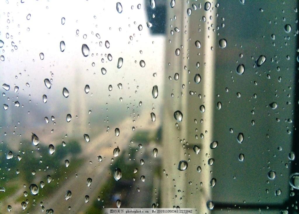 水珠 雨滴 露珠 雨水 雨季 雨景 水滴 下雨天 玻璃 玻璃窗 窗外 随身