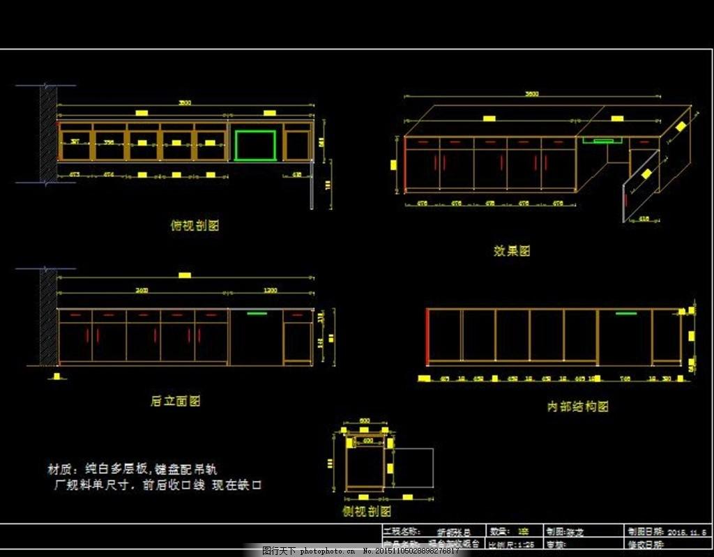 吧台定制家具设计图纸 店铺吧台 收银台 陈龙定制设计 吧台设计