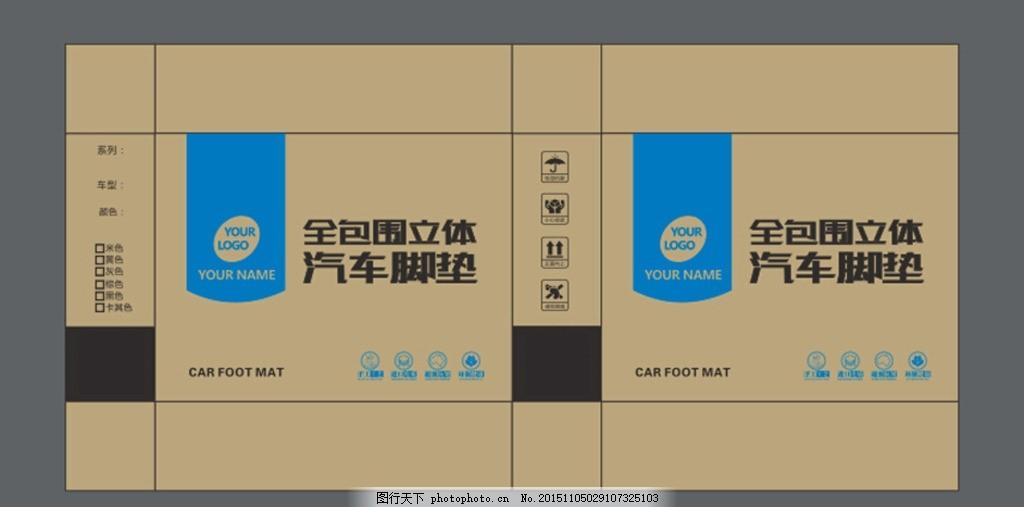 汽车座垫包装箱 汽车 座垫 包装箱 坐垫 时尚 大气 创意 包装盒 设计