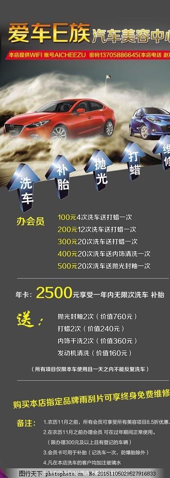 汽车美容展架 汽车美容 洗车 汽车维修 洗车展架 设计 广告设计 广告
