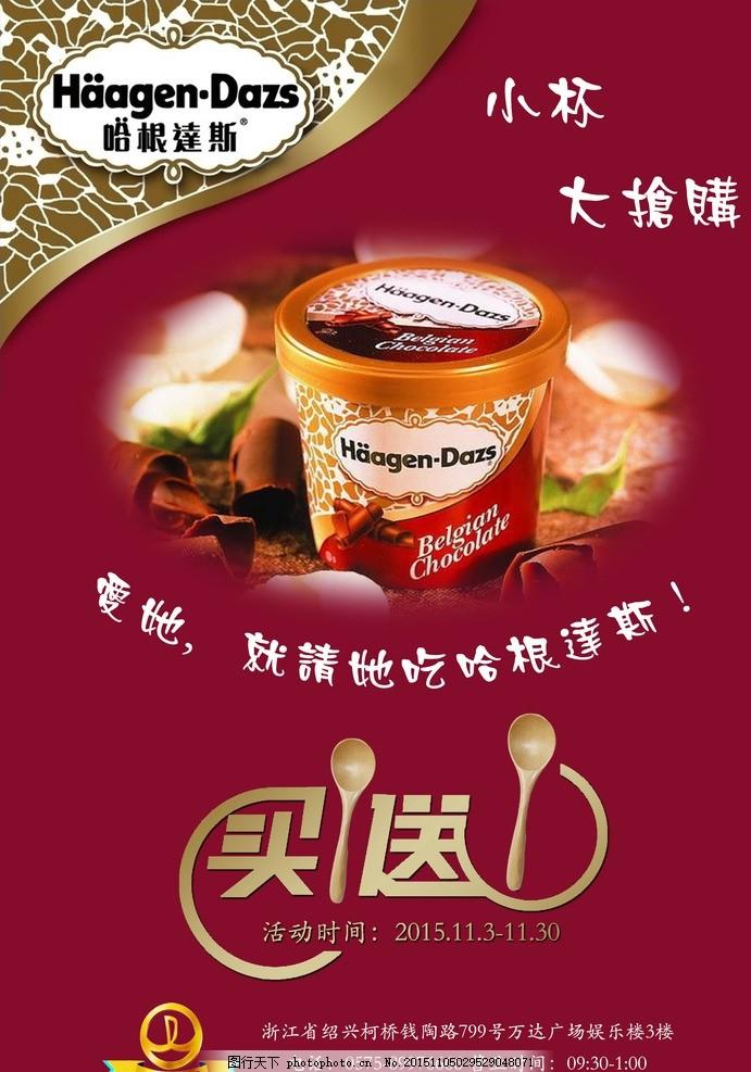 哈根达斯 买一送一      宣传 设计 设计 广告设计 广告设计 300dpi p