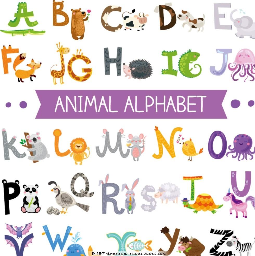 字母 英文 英文字母 26个字母 立体字母 卡通字母 动物字母 数字 标点