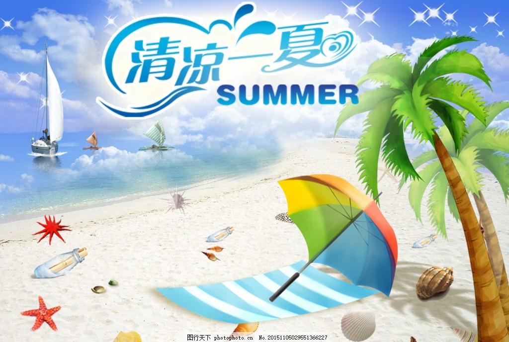 沙滩 大海 帆船 小船 贝壳 海星 螺号 漂流瓶 遮阳伞 雨伞 椰子树