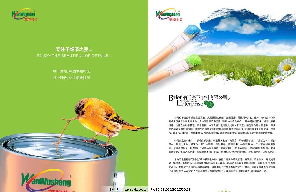 油漆彩页 喷溅效果 画笔 油漆桶 绿色 涂料 设计 广告设计 广告设计 3