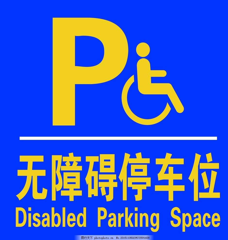 设计图库 广告设计 设计案例  无障碍停车位高清分层 无障碍停车位 蓝图片