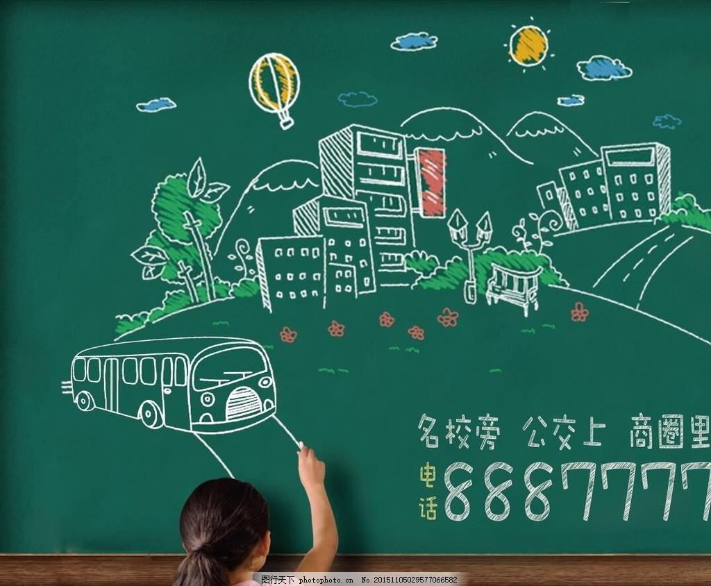 展位 学区房 楼房 公交 黑板 孩子 学校 宣传 背景 简笔画 粉笔 粉笔