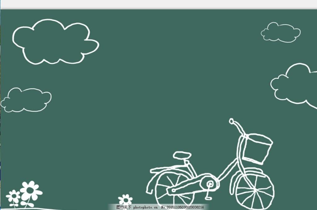 蓝色卡通简笔画 蓝色 卡通简 笔画 手绘 自行车 白云 海报 设计 广告