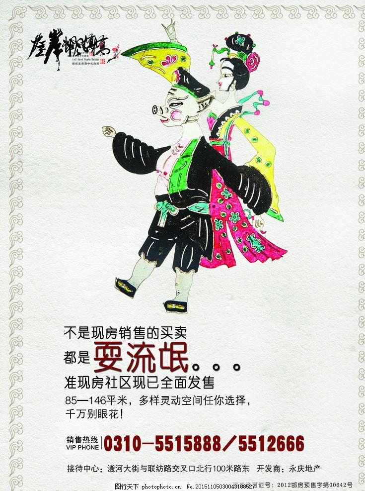 皮影海报 皮影 海报 皮影素材 中国文化 中国风 猪八戒背媳妇 设计