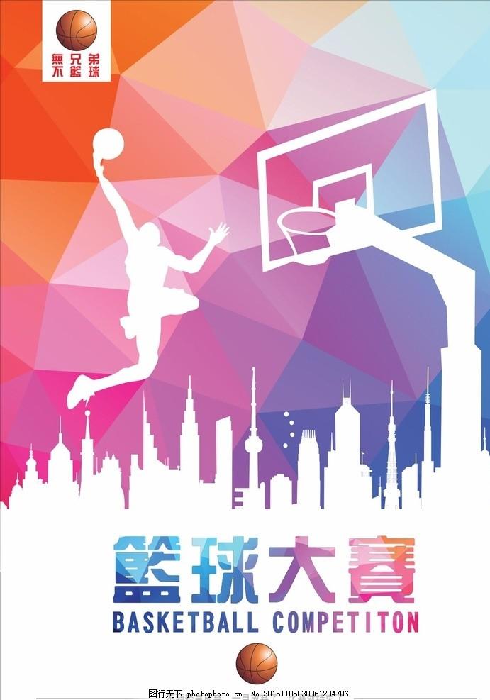 男子篮球赛 篮球赛创意 团队篮球赛 校园素材 设计 广告设计 海报设计