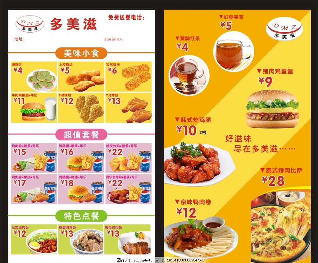 汉堡宣传单 汉堡 美食 宣传单 活动促销 优惠券 设计 广告设计 dm宣传