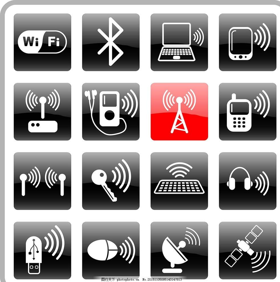 信号图标 矢量素材 无线设备 鼠标 雷达 电脑 线形图 usb 设计 标志
