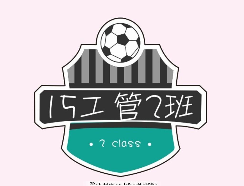 班徽 足球队徽 学校 运动会班徽 班徽设计 运动会商标 比赛 竞跑