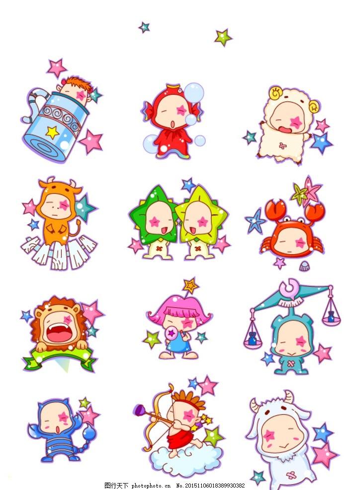 可爱卡通12 星座 卡通 12星座 双鱼座 白羊座 天秤座 ai图形 设计