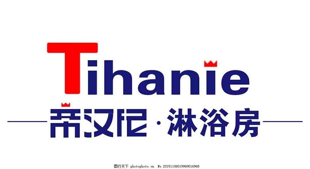 帝汉尼 帝汉尼淋浴房 帝汉尼logo 淋浴房logo      设计 标志图标