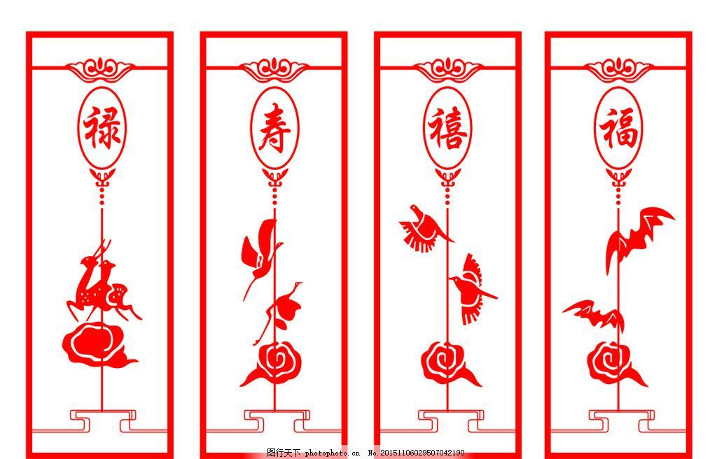 福禄寿禧 传统矢量元素 传统花纹 剪纸 艺术 传统鹿 鹤 动物