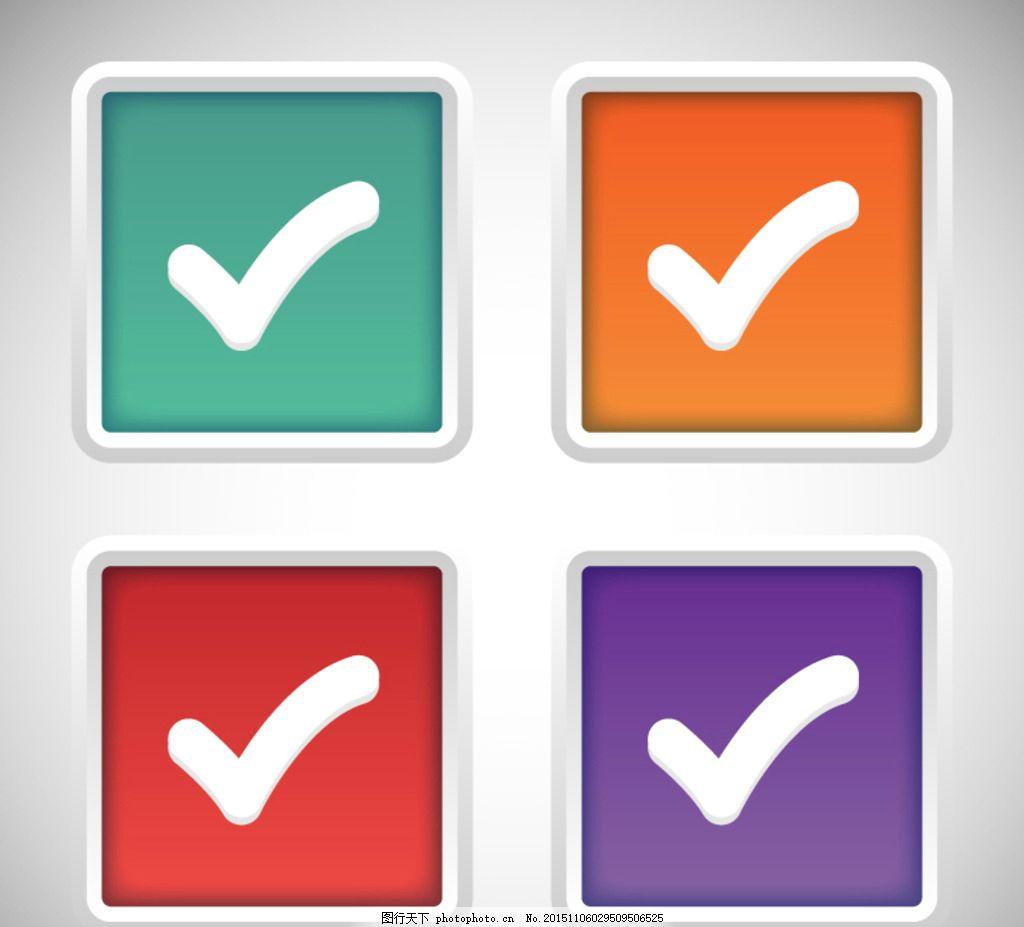 对号 选择 立体 卡通 打钩 彩色对号 对号图标 平面素材
