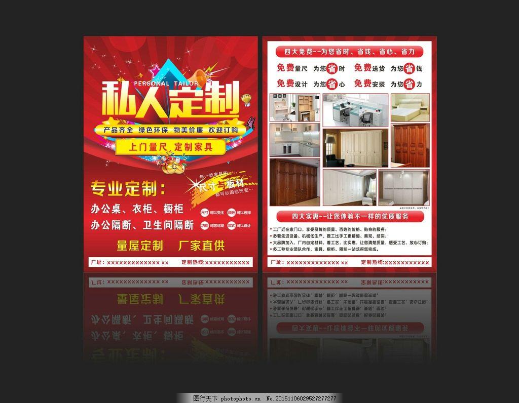 家居彩页 定制家居 私人定制 家居宣传单 家居 家具 设计 广告设计