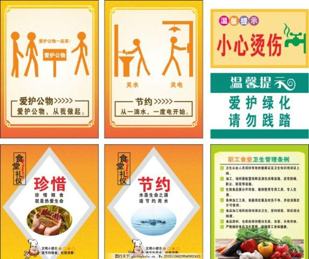 食堂标语 标识 宣传语 节俭 珍惜 饭菜 饭堂 管理条例图片