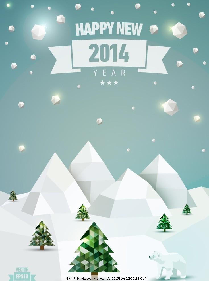 雪景 雪山 雪地 圣诞树 树木 大树 北极熊 丝带 横幅 条幅 冬天 几何