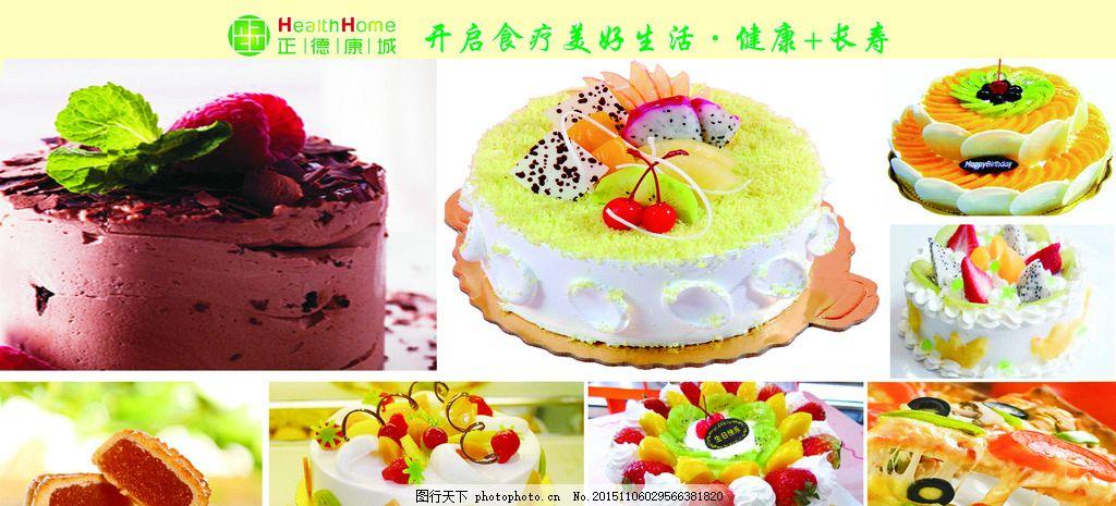 西点 蛋糕 正德康城 美味蛋糕 灯箱片 设计 广告设计 广告设计 150dpi