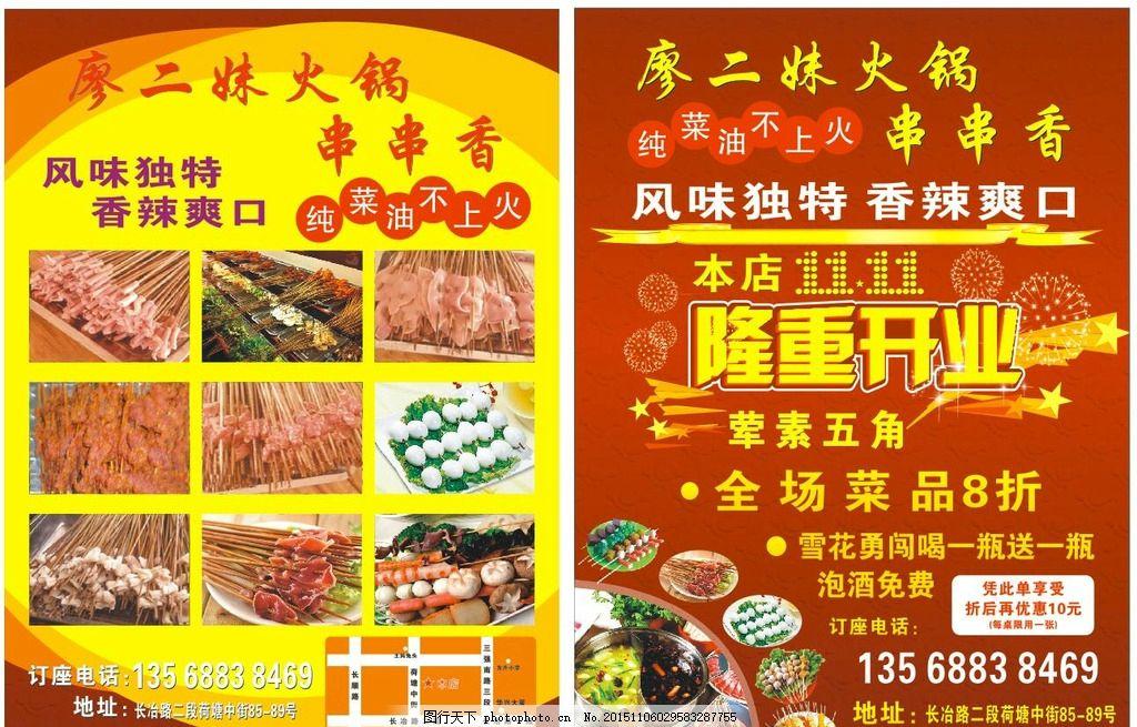 廖二妹时间串串宣传单,火锅红色隆重开业-图生羊腿肉煮多少菜品图片