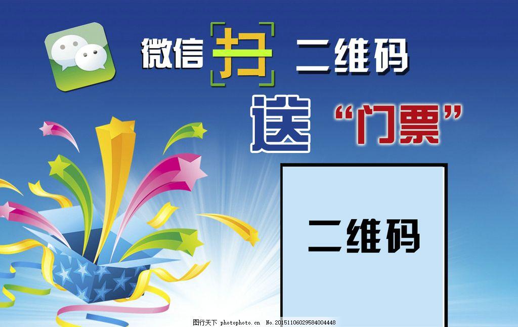 手举牌 广告牌 蓝色 星星 喜庆 礼物 扫二维码 设计 广告设计 广告