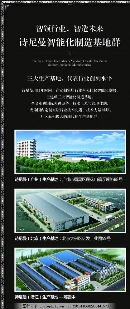 诗尼曼衣柜 生产基地 诗尼曼 衣柜 生产 基地 平面图 设计 广告设计