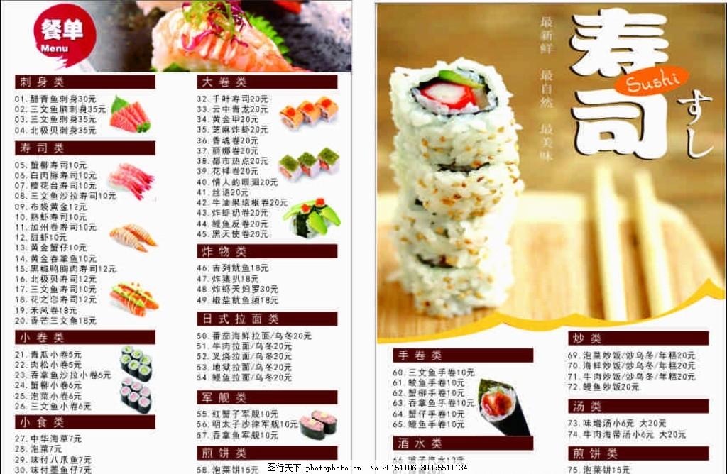 寿司菜单 寿司 菜单 宣传单 写真 海报 设计 广告设计 海报设计 cdr