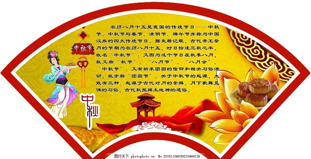 中秋节 扇形 嫦娥 月饼 莲花 灯笼 设计 广告设计 展板模板 100dpi