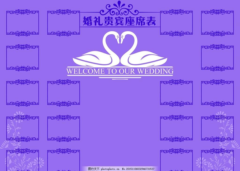 紫色主题 婚礼 年会座次表 欧式婚礼 座席表 排位表 婚礼座次表