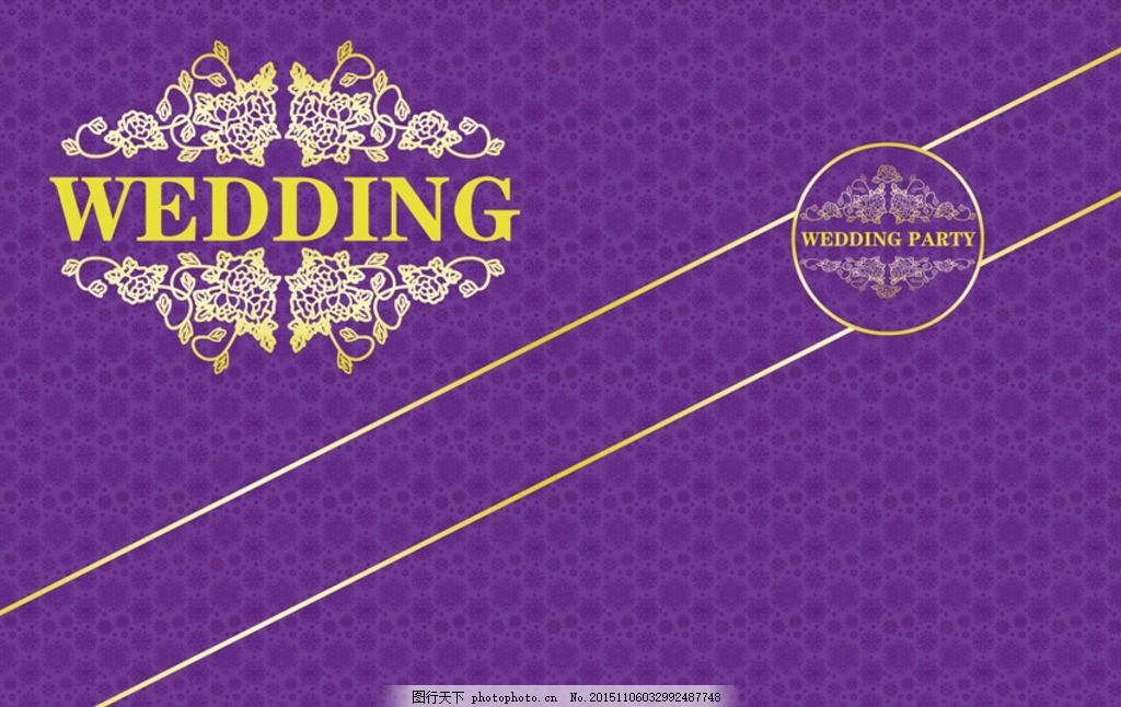 紫色主题 婚礼舞台背景 紫色主题 年会背景 企业设计 婚礼背景 欧式