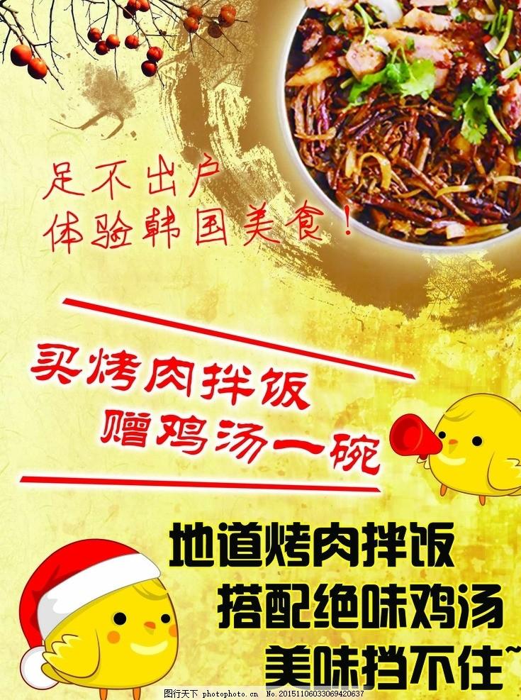 烤肉 拌饭 彩页 红色背景 菜单 菜谱 海报 展板 烤肉菜单 设计 广告设