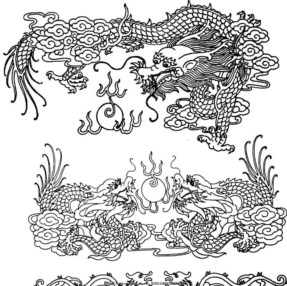 古典花纹 古典花边花纹 底纹边框 龙纹图案 龙纹 中国龙 龙纹雕刻图案
