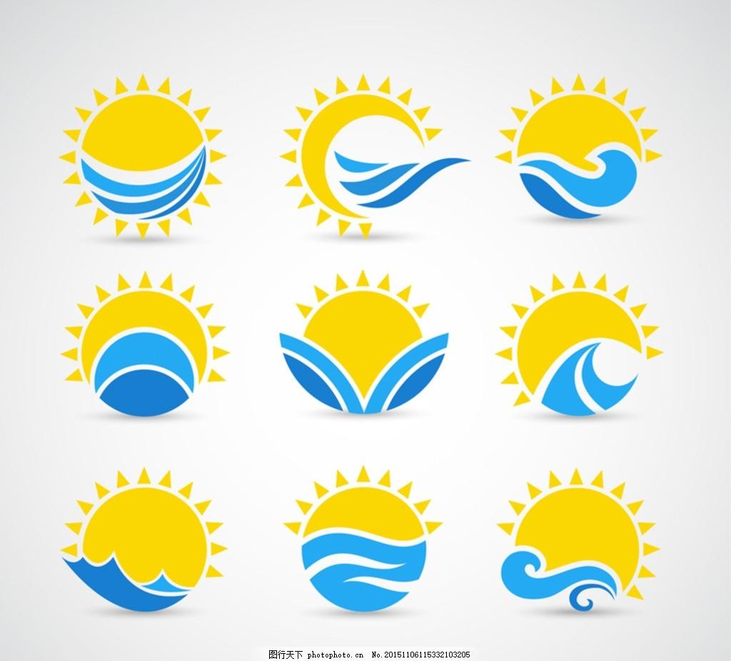 9款太阳与海浪标志矢量素材
