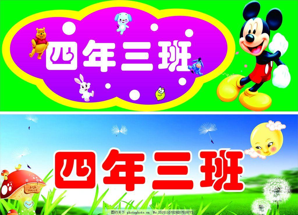 幼儿园 班牌 卡通 可爱 米老鼠 随心 设计 广告设计 招贴设计 cdr