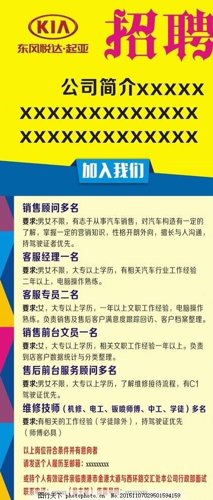 招牌X展架,招牌权限起亚悦达东风-图行天下图v招牌广告数据库表图片