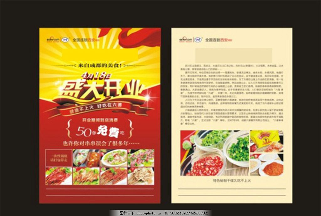 涮锅 火锅单页 红色 开业 海报 设计 广告设计 广告设计 cdr