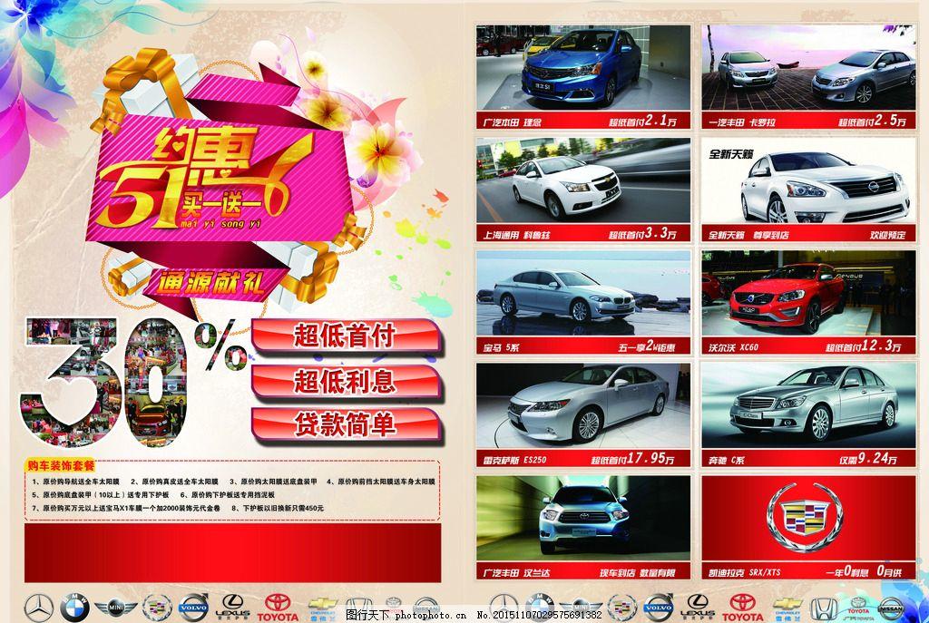 一汽丰田 广汽丰田 汽车dm 汽车宣传册 宣传册 其他 设计 广告设计 广