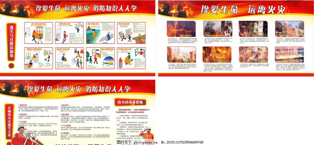 火灾逃离展板 火灾案例展板 消防宣传知识 消防宣传展板 设计 广告