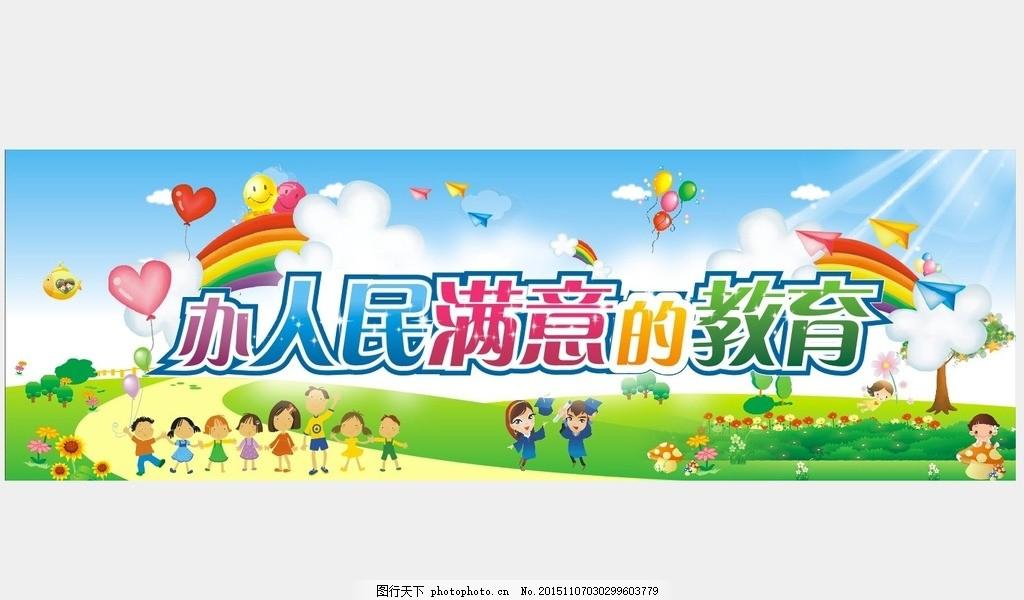幼儿园门头 幼儿园 卡通 背景 幼儿园素材 展板 写真喷绘 设计 广告