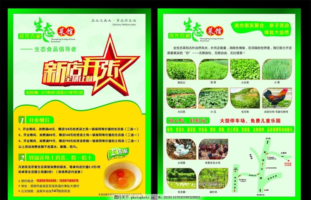 开业宣传单 农庄宣传单 餐厅宣传单 高档宣传单 生态园 设计 广告设计