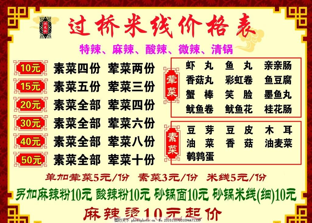 菜谱素材 菜谱背景 米线店 米线店菜谱 米线店素材 古典背景 古典边框