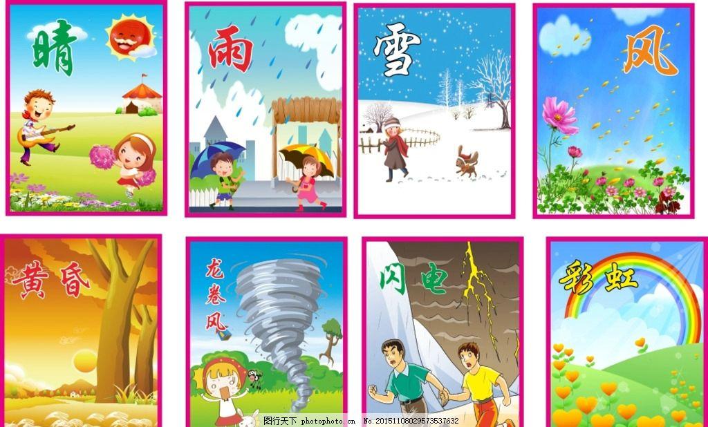 幼儿园布置 节气图 天气 黄昏 晴天 雨天 雪 风 龙卷风 闪电 彩虹