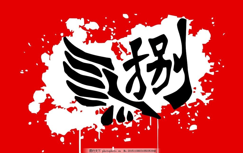 捌班班旗 班旗 8班 皇冠 win 口号 红旗 3号旗 翅膀 其他设计 广告