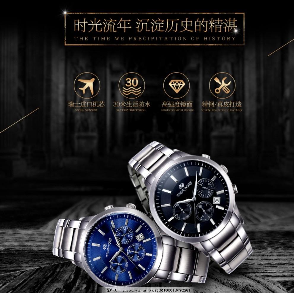 手表欧式主图 海报机械表 石英表 暗色质感 材质 合成金色 淘宝界面